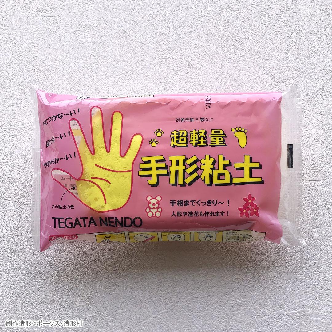 ボークス アートクレイ 超軽量 手形粘土 (黄色)