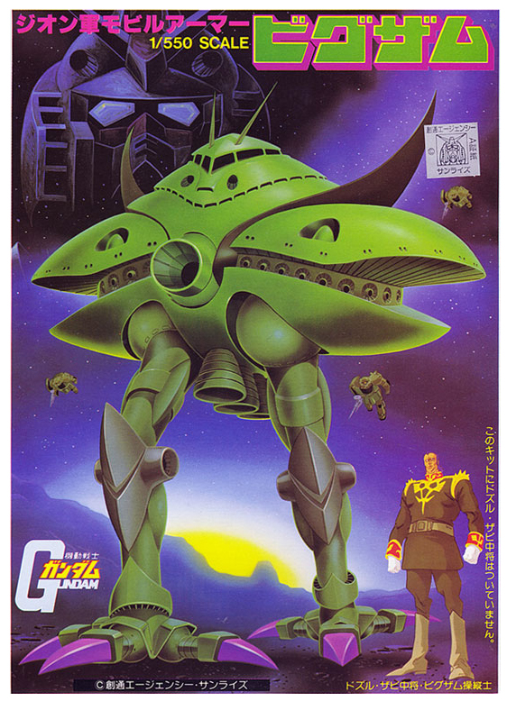 旧キット ベストメカコレクション 024 1/550 MA-08 ビグザム [Best Mecha Collection Big Zam]
