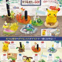 リーメント Pokémon DesQ デスクトップフィギュア ガラル地方へGO! 公式画像1