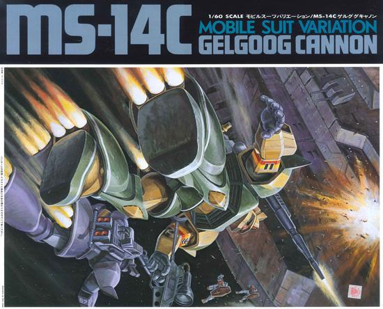 旧キット モビルスーツバリエーション(MSV) 1/60 MS-14C ゲルググキャノン [Mobile Suit Variations Gelgoog Cannon]