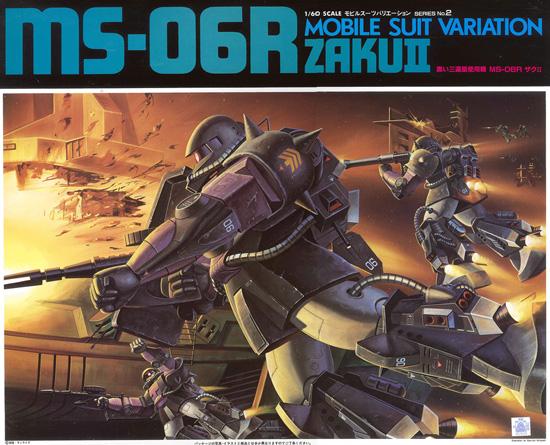 旧キット モビルスーツバリエーション(MSV) 1/60 MS-06R ザクII 黒い三連星仕様機 [Mobile Suit Variations Zaku II High Mobility Type]