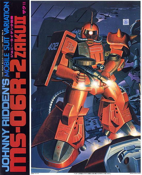 旧キット モビルスーツバリエーション(MSV) 1/60 MS-06R-2 ザクII ジョニー・ライデン少佐機 [Mobile Suit Variations Johnny Ridden's Zaku II]