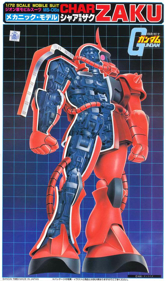 1/72 メカニックモデル MS-06S シャア専用ザク
