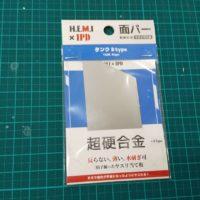 HEMIxIPD 面バー タンク B Type 4570099260105 公式画像1