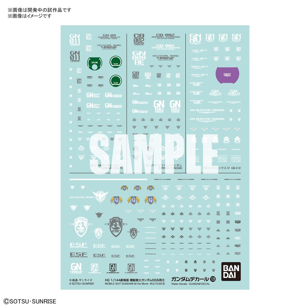 ガンダムデカール GD128 HG 1/144 劇場版 機動戦士ガンダム00汎用2