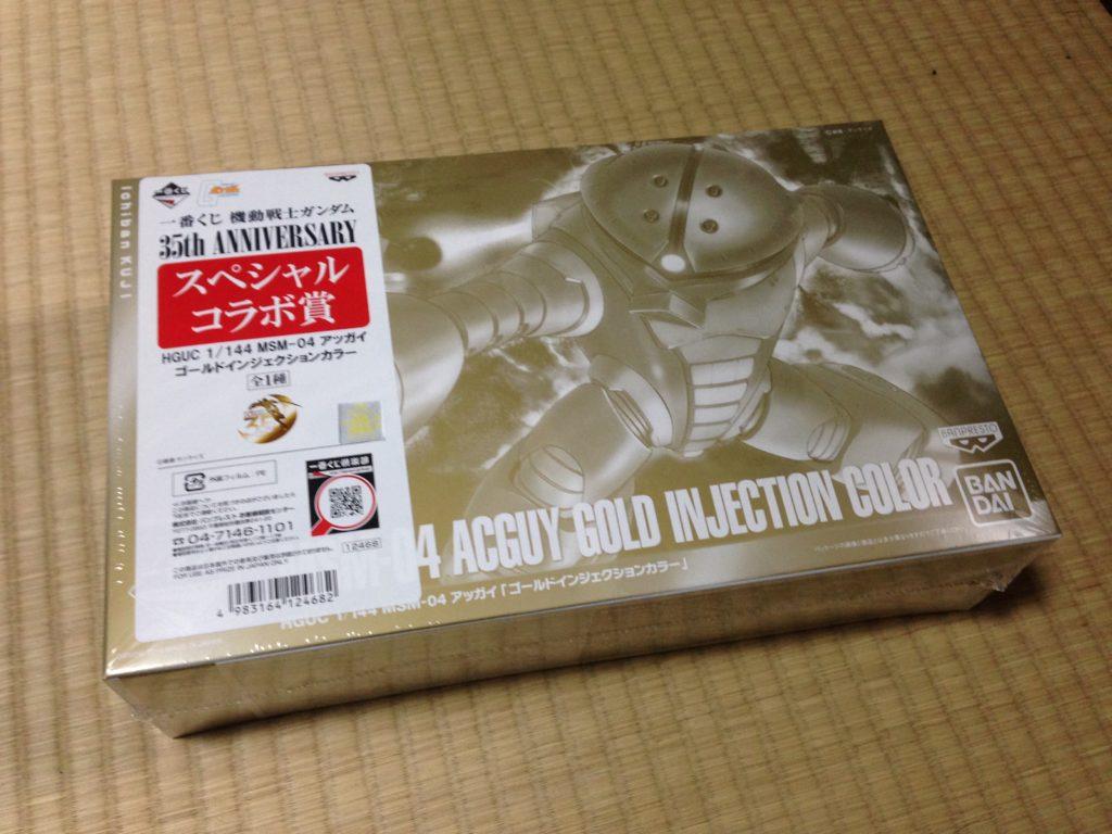 HGUC 1/144 MSM-04 アッガイ ゴールドインジェクションカラー パッケージ
