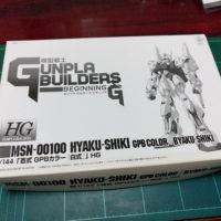 HG 1/144 MSN-00100 百式 GPBカラー『白式』[HYAKU-SHIKI GPB COLOR (BYAKU-SHIKI)]