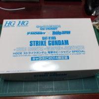 HGCE 1/144 ストライクガンダム 電撃ホビージャパン SPECIAL
