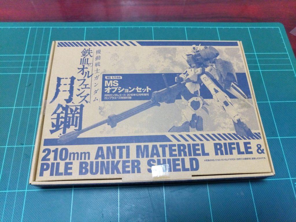 HG 1/144 鉄血のオルフェンズ月鋼MSオプションセット(対物ライフル・ハイパーバンカーシールドセット) パッケージ