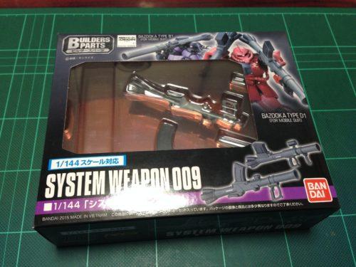 ビルダーズパーツ 1/144  システムウェポン 009 [System Weapon 009]