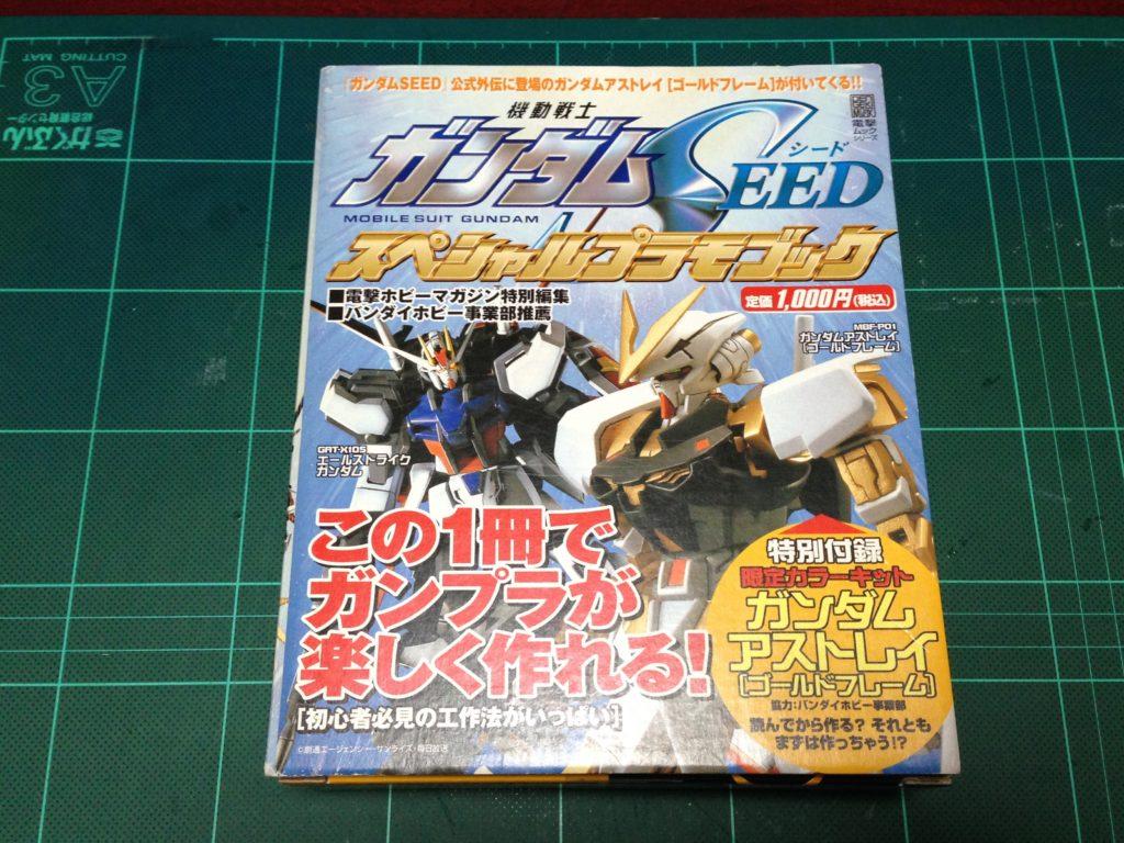 コレクションシリーズ 1/144 MBF-P01 ガンダムアストレイ ゴールドフレーム パッケージ