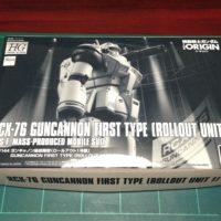 HG 1/144 RCX-76 ガンキャノン最初期型(ロールアウト1号機)[Guncannon First Type Rollout Unit 1]