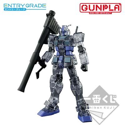 ENTRY GRADE(EG エントリーグレード)  1/144 RX-78-3 G-3ガンダム ソリッドクリア(一番くじ F賞)