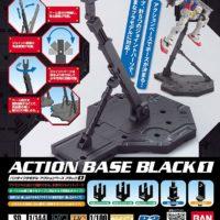 アクションベース1 ブラック パッケージ