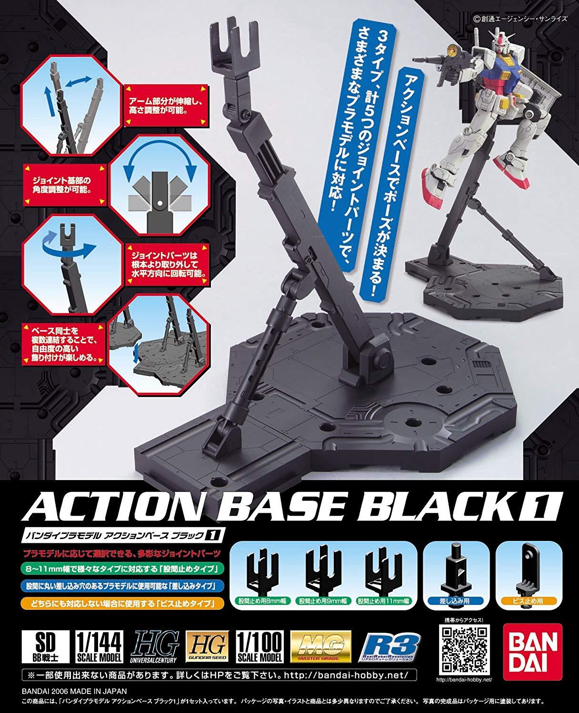 アクションベース1 ブラック