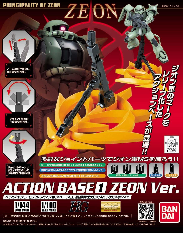 アクションベース1 ジオン軍Ver.