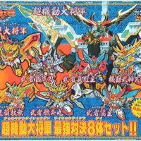 SDガンダム BB戦士 超機動大将軍最強対決8体セット!!(限定セット)