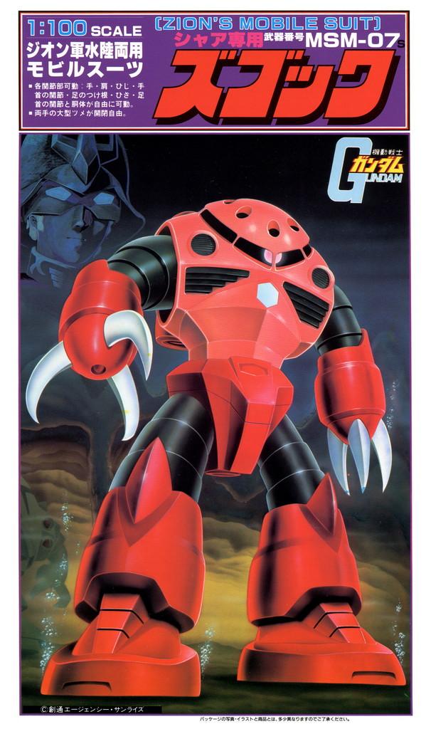 旧キット ベストメカコレクション 1/100 MSM-07S シャア専用ズゴック [Best Mecha Collection Char's Z'Gok]