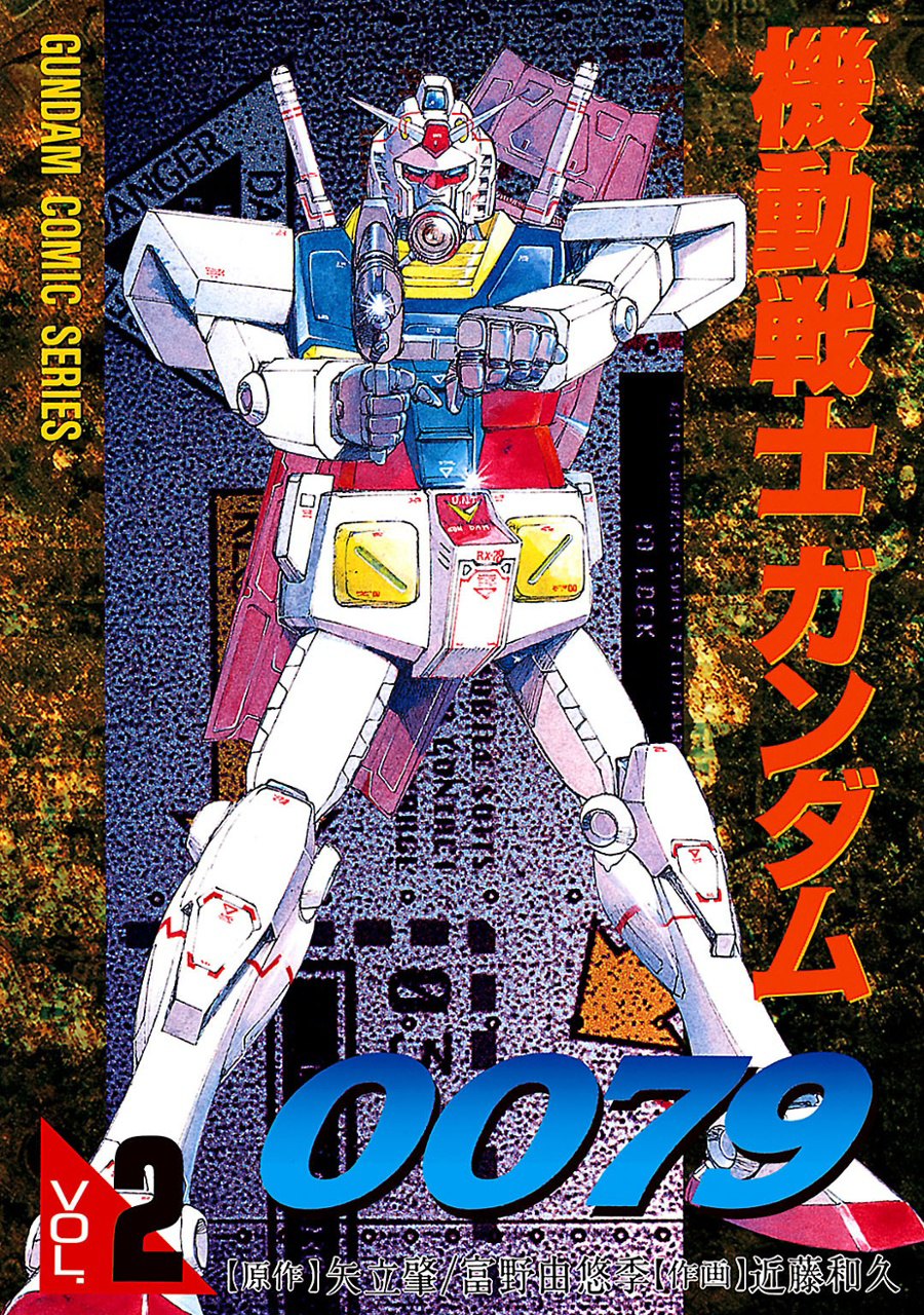 機動戦士ガンダム0079 02