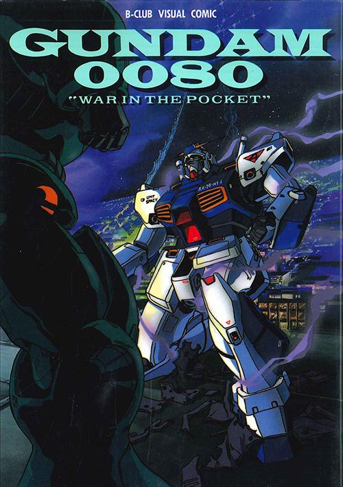 バンダイ B-CLUBビジュアルコミック 機動戦士ガンダム0080 ポケットの中の戦争 01