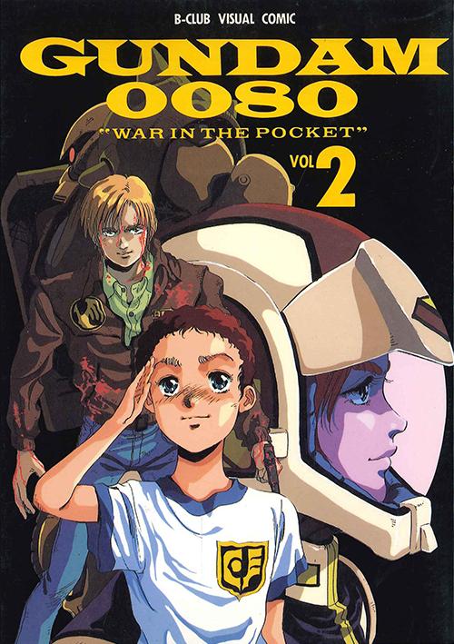 バンダイ B-CLUBビジュアルコミック 機動戦士ガンダム0080 ポケットの中の戦争 02