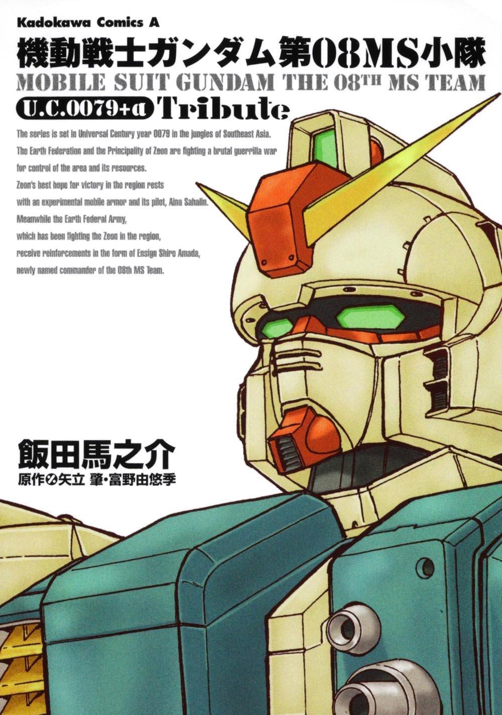 機動戦士ガンダム第08MS小隊U.C.0079+α Tribute