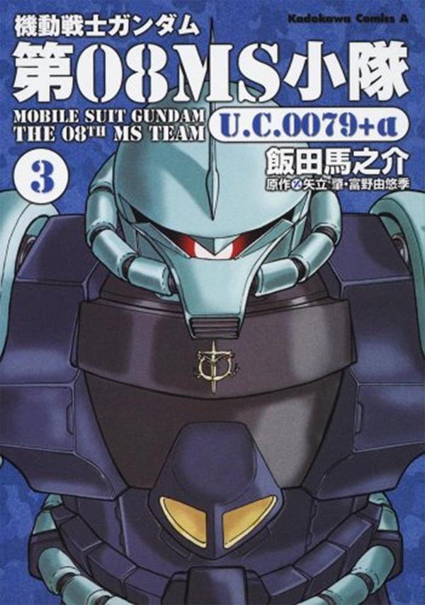 機動戦士ガンダム第08MS小隊U.C.0079+α 03