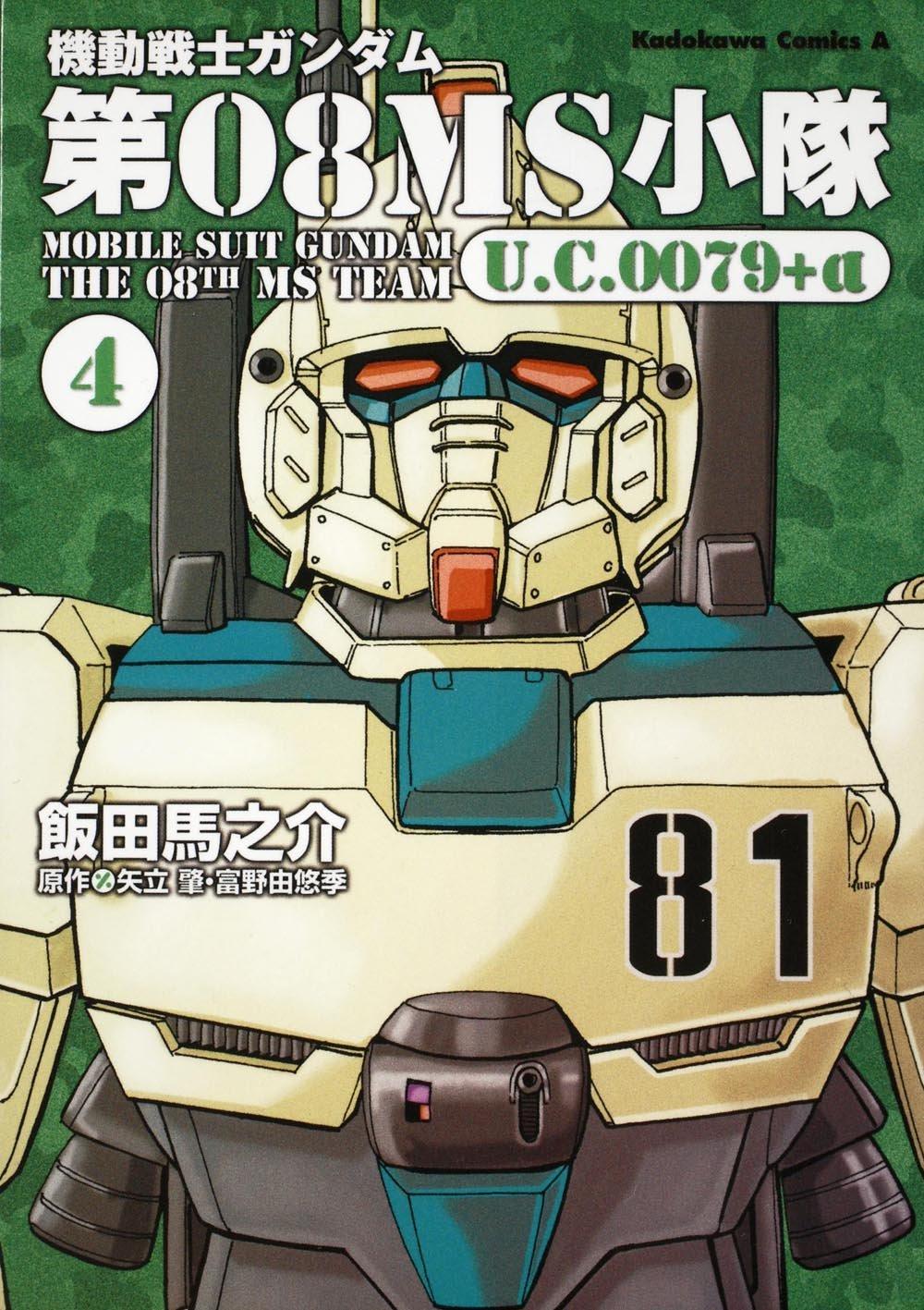 機動戦士ガンダム第08MS小隊U.C.0079+α 04