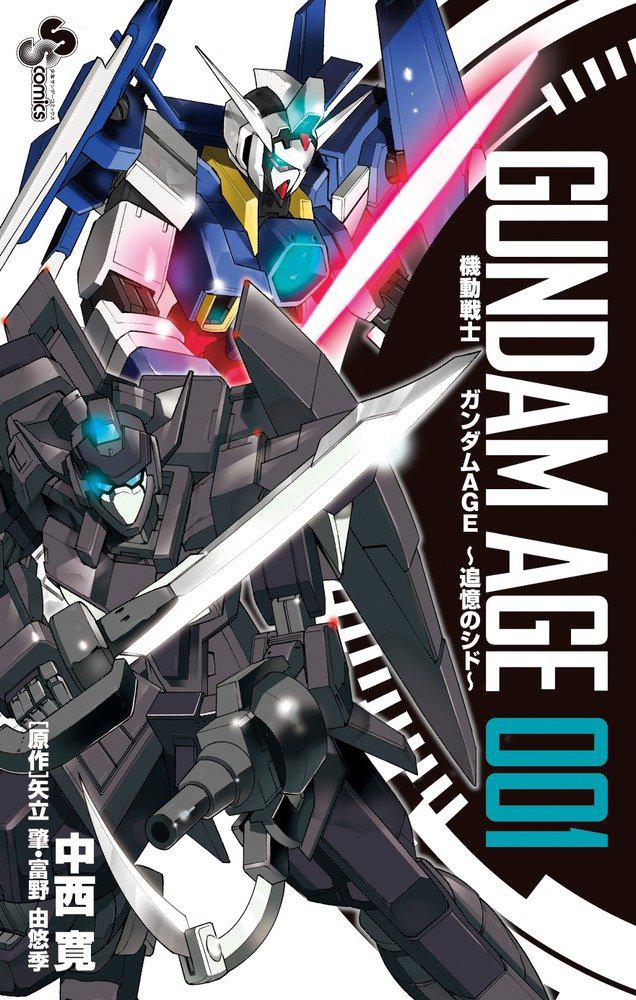 機動戦士ガンダムAGE~追憶のシド~ 001