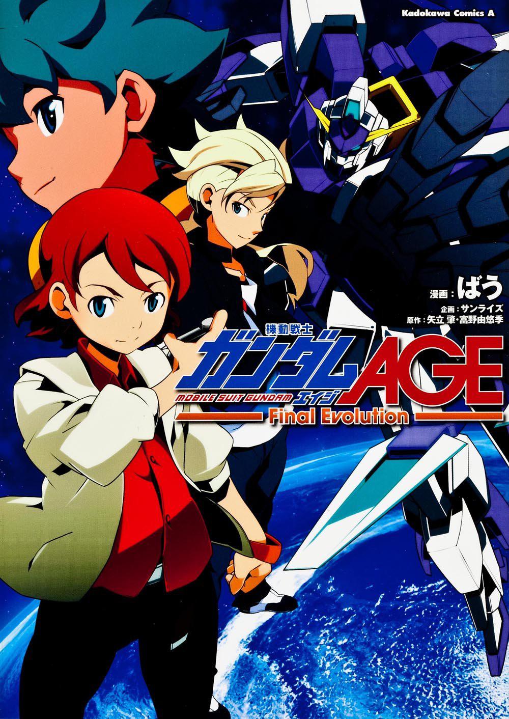 機動戦士ガンダムAGE -Final Evolution- 01