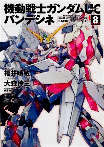 機動戦士ガンダムUC バンデシネ 08(特装版)