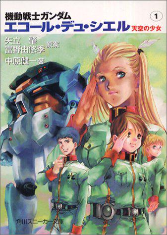 機動戦士ガンダム エコール・デュ・シエル 天空の少女01