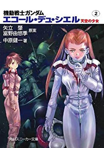 機動戦士ガンダム エコール・デュ・シエル 天空の少女02