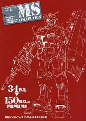 月刊ガンダムエース2009年10月号特別付録 MSコレクション