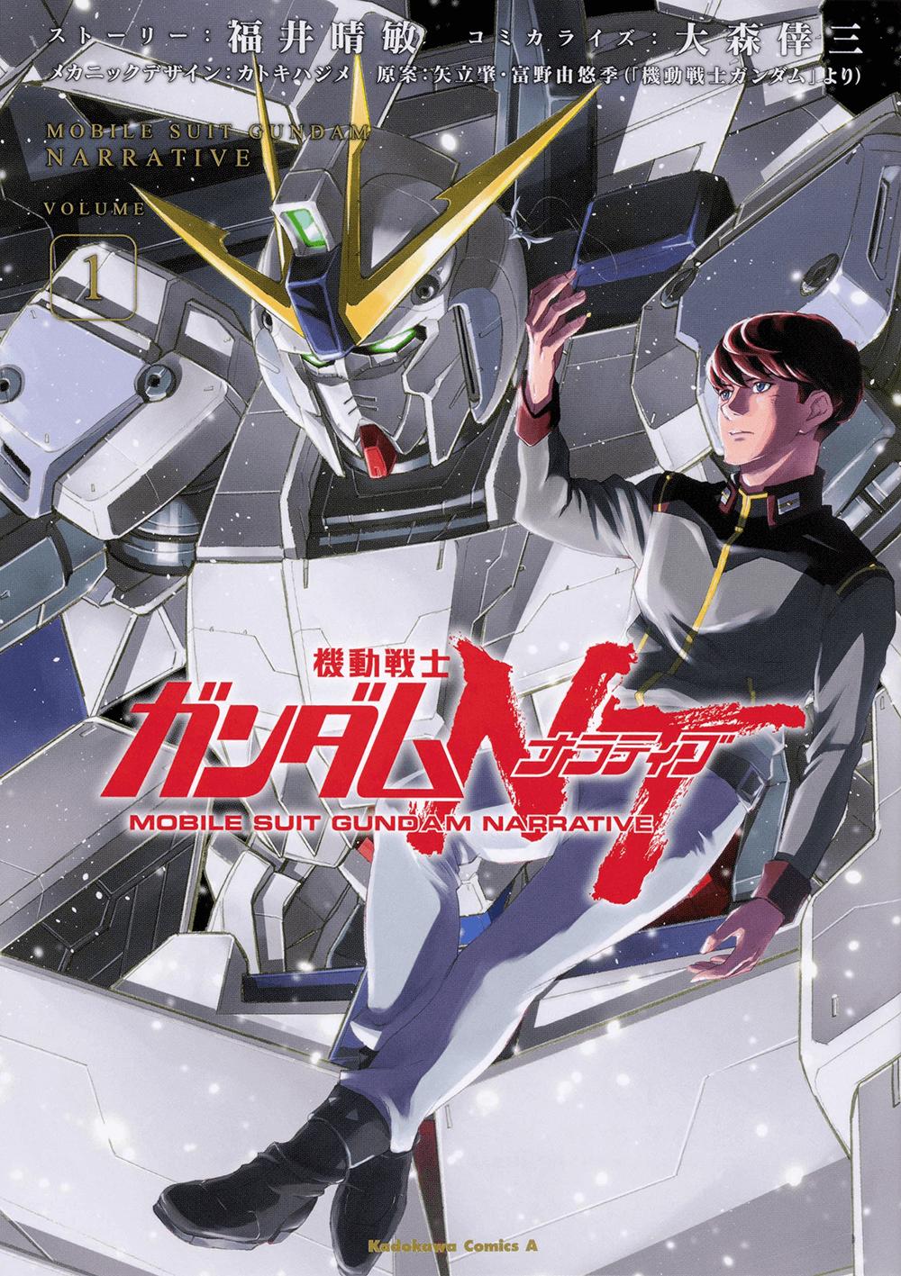機動戦士ガンダムNT 01