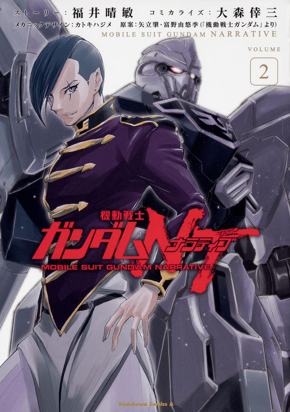 機動戦士ガンダムNT 02