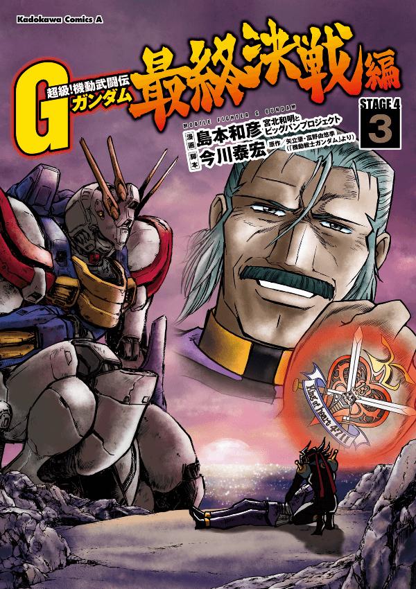 超級!機動武闘伝Gガンダム 最終決戦編 03