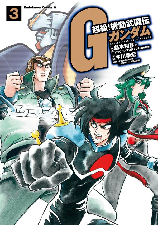 超級!機動武闘伝Gガンダム 03