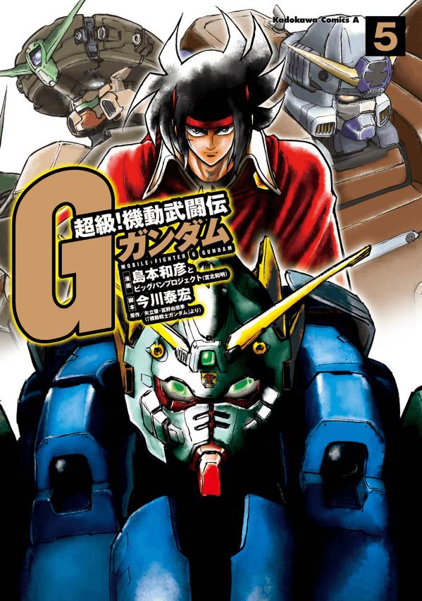 超級!機動武闘伝Gガンダム 05