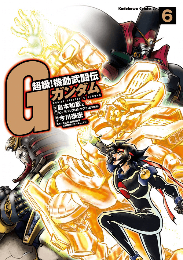 超級!機動武闘伝Gガンダム 06