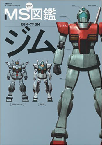 70566SIDE STORY OF GUNDAM Z