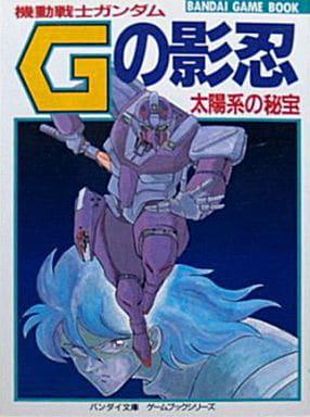 機動戦士ガンダム Gの影忍-太陽系の秘宝