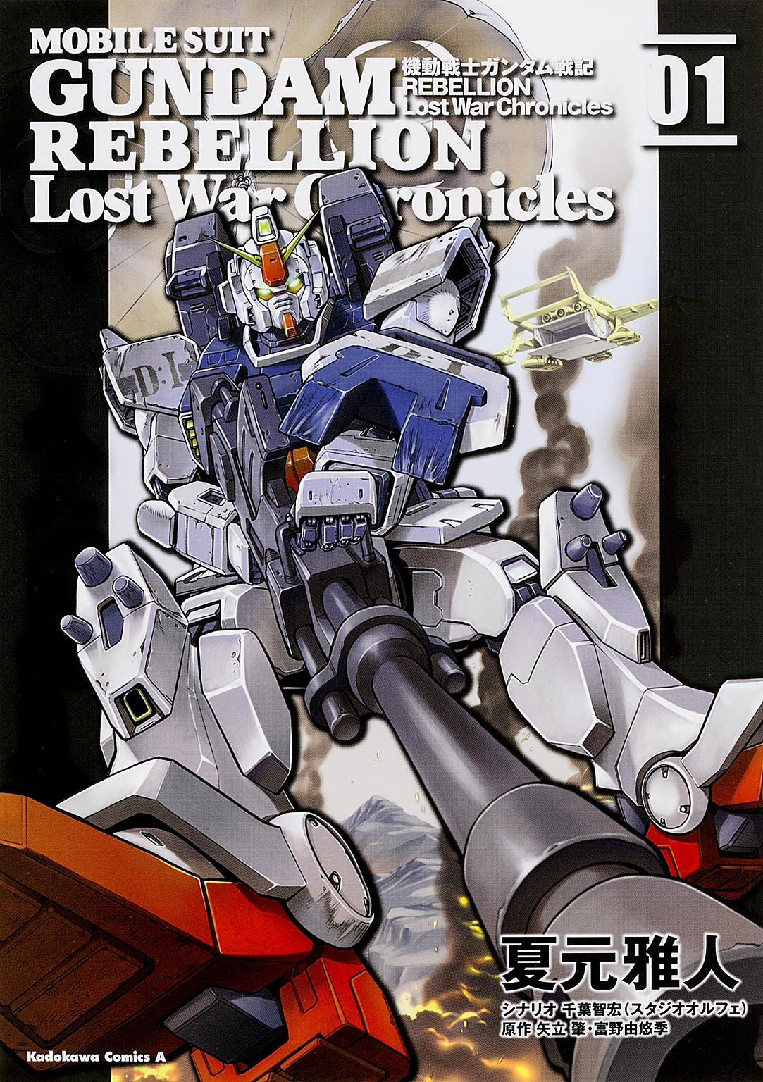 機動戦士ガンダム戦記 REBELLION Lost War Chronicles 01