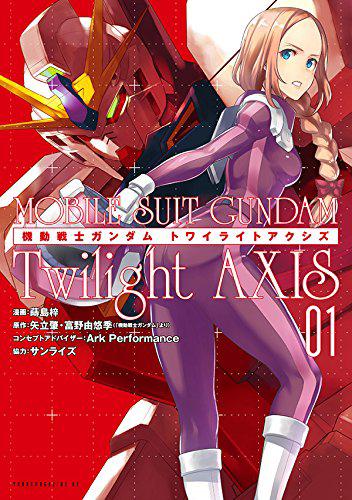 機動戦士ガンダム Twilight AXIS 01