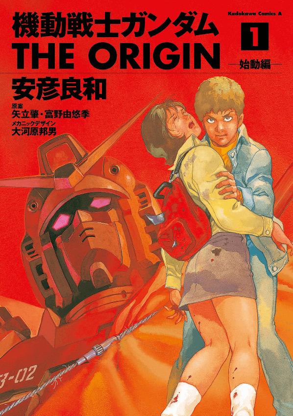 機動戦士ガンダム THE ORIGIN(01)