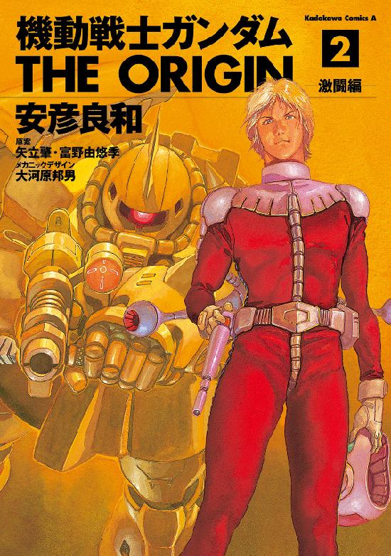 機動戦士ガンダム THE ORIGIN(02)