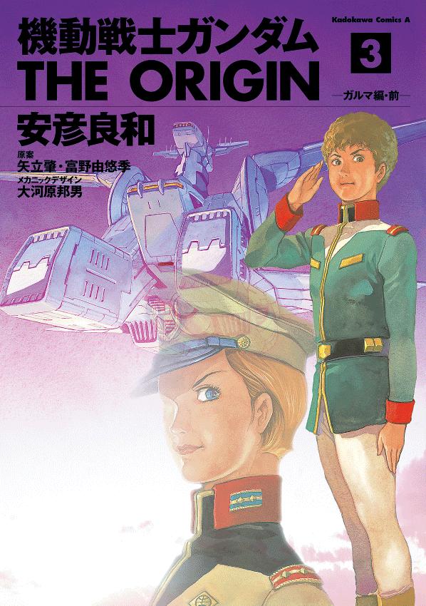 機動戦士ガンダム THE ORIGIN(03)
