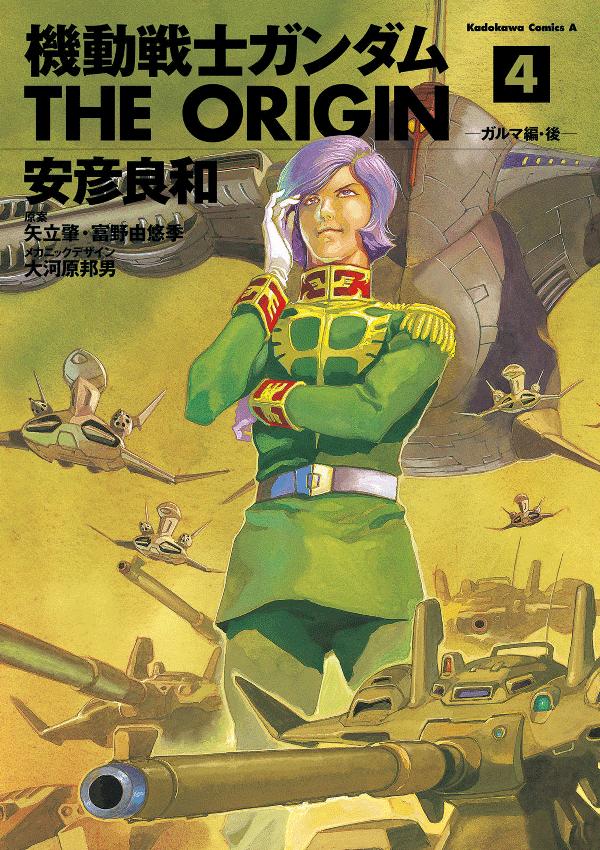 機動戦士ガンダム THE ORIGIN(04)