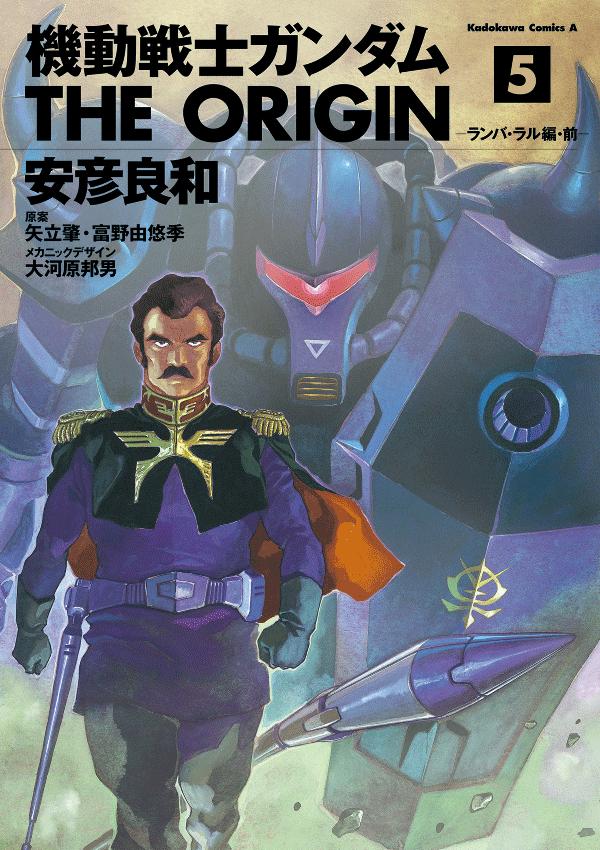 機動戦士ガンダム THE ORIGIN(05)