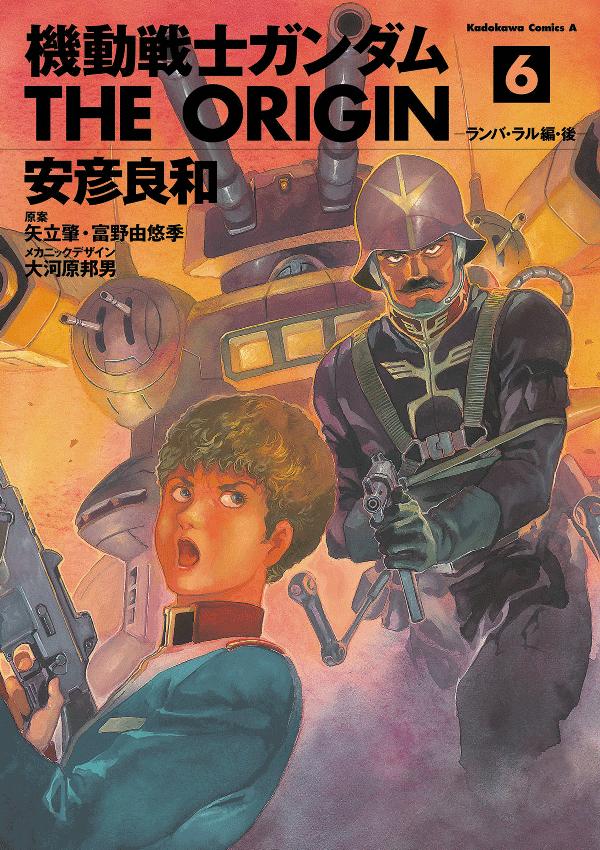 機動戦士ガンダム THE ORIGIN(06)
